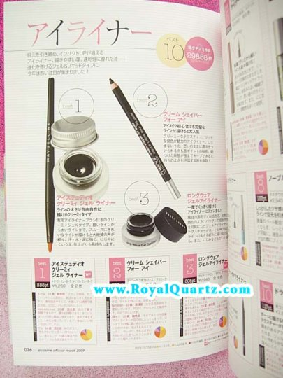 @Cosme Official Word of Mouth Cosmetic Ranking Guidebook 2009 - Click Image to Close