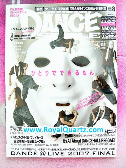 Dance Style August 2007 Issue
