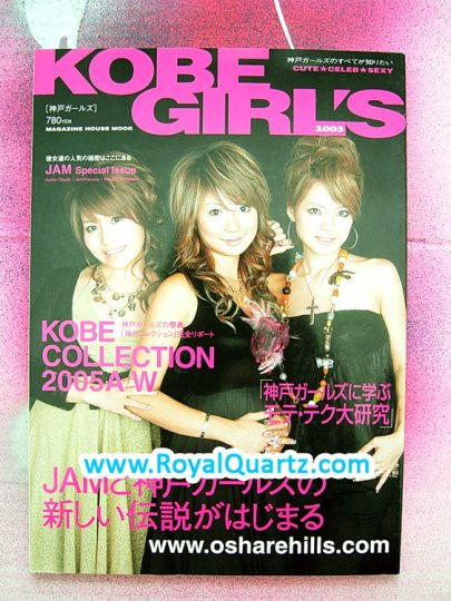 Kobe Girl's 2005 Fashion Catalog