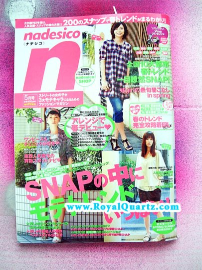 Nadesico May 2008 Issue