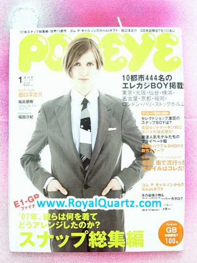Popeye January 2008 Issue